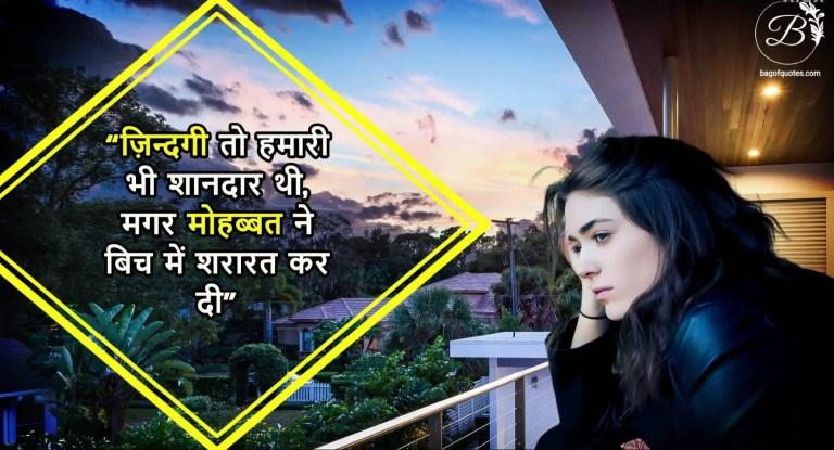 ज़िन्दगी तो हमारी भी शानदार थी, मगर मोहब्बत ने बिच में शरारत कर दी, very heartbroken quotes in hindi