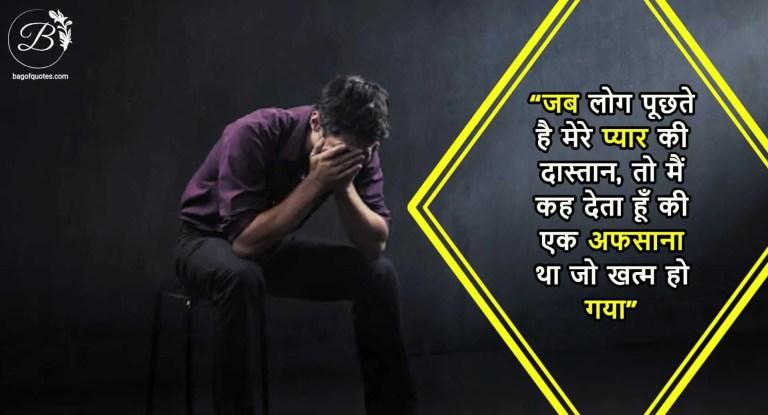 heartbroken quotes in hindi for him, जब लोग पूछते है मेरे प्यार की दास्तान, तो मैं कह देता हूँ की एक अफसाना था जो खत्म हो गया