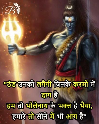 har har mahadev quotes in hindi  - ठंड उनको लगैगी जिनके करमो में दाग है हम तो भोलेनाथ के भक्त्त है भैया