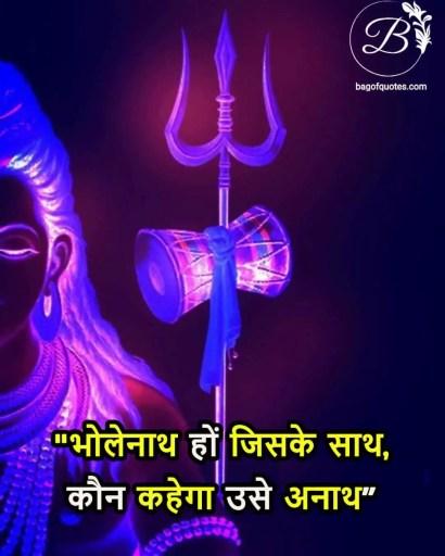 mahadev quotes in hindi 2 line, भोलेनाथ हों जिसके साथ, कौन कहेगा उसे अनाथ