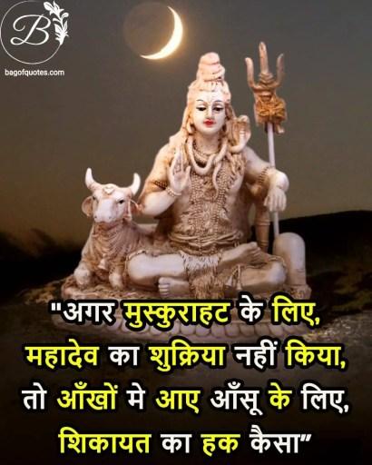 mahakal quotes in hindi images - अगर मुस्कुराहट के लिए महादेव का शुक्रिया नहीं किया
