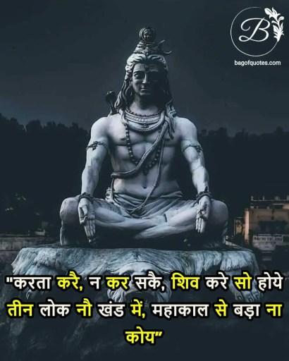 lord mahadev quotes in hindi, करता करै न कर सकै शिव करे सो होये तीन लोक नौ खंड में