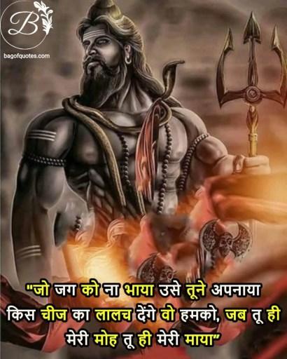 mahadev emotional quotes in hindi, जो जग को ना भाया उसे तूने अपनाया