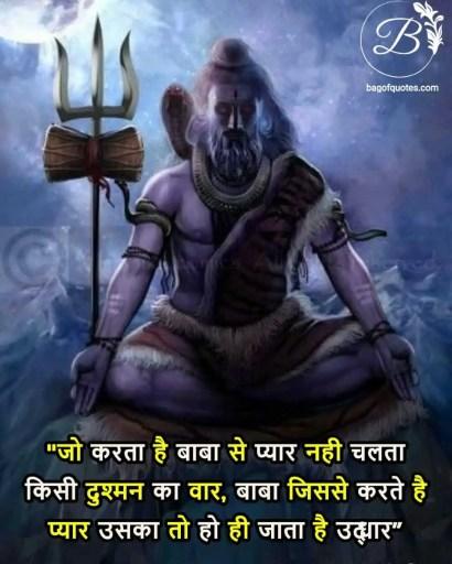 mahadev quotes in hindi download, जो करता है बाबा से प्यार नही चलता किसी दुश्मन का वार