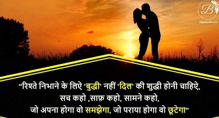 true relation quotes in hindi, रिश्ते निभाने के लिऐ 'बुद्धी' नहीं 'दिल' की शुद्धी होनी चाहिऐ सच कहो ,साफ़ कहो, सामने कहो