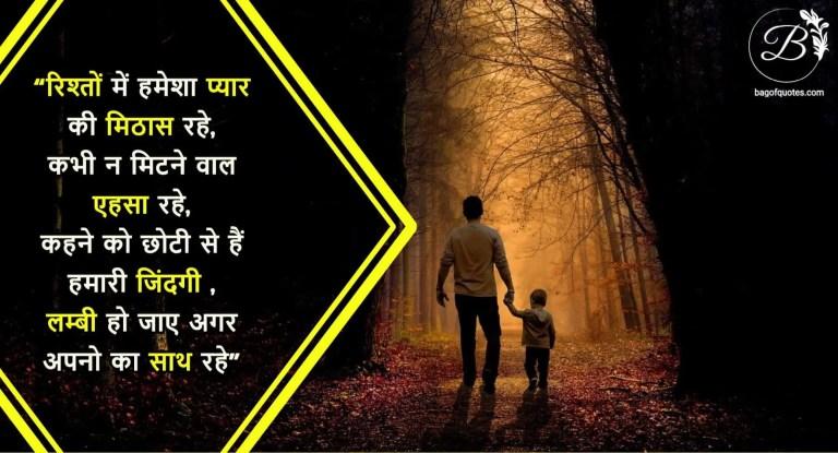 true relation quotes in hindi, रिश्तों में हमेशा प्यार की मिठास रहे, कभी न मिटने वाल एहसा रहे