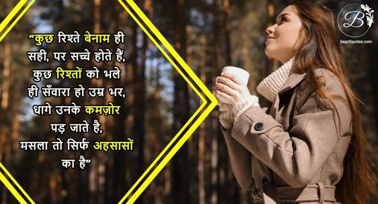 Relatives quotes in hindi, कुछ रिश्ते बेनाम ही सही, पर सच्चे होते हैं, कुछ रिश्तों को भले ही सँवारा हो उम्र भरकुछ रिश्ते बेनाम ही सही, पर सच्चे होते हैं, कुछ रिश्तों को भले ही सँवारा हो उम्र भर