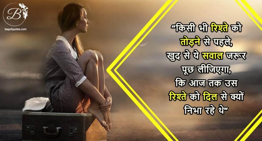family relation quotes in hindi, किसी भी रिश्ते को तोड़ने से पहले, खुद से ये सवाल जरूर पूछ लीजिएगा