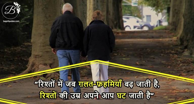 long distance relation quotes in hindi, रिश्तों में जब ग़लत-फ़हमियाँ बढ़ जाती है, रिश्तों की उम्र अपने आप घट जाती है