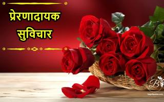Suvichar in hindi with image