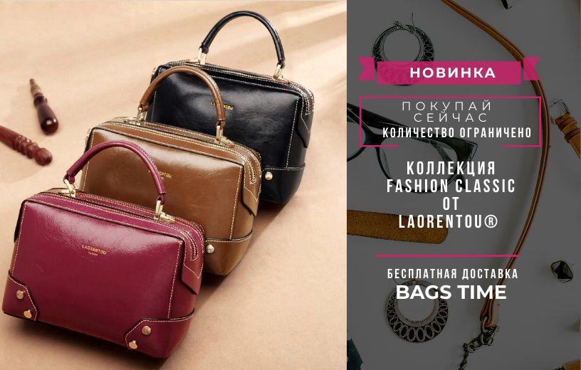 Стильная коллекция женских сумок от LAORENTOU на BAGS TIME