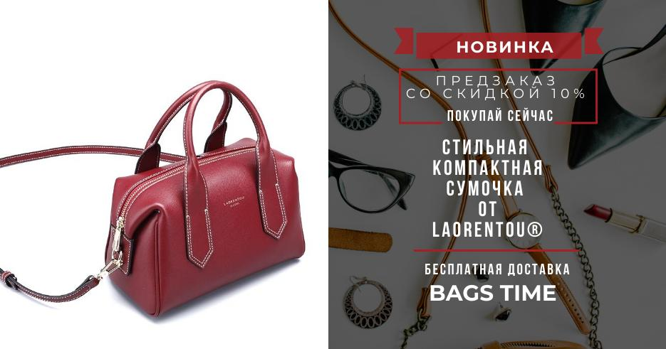 Новинка! Стильная коллекция женских сумок от LAORENTOU на BAGS TIME