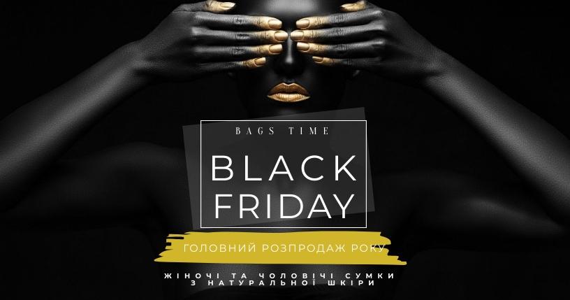 Black Friday в BAGS TIME - Головний розпродаж року