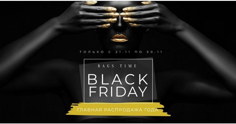 Black Friday в BAGS TIME  — Главная распродажа года