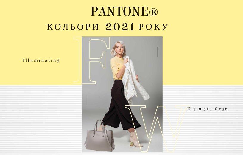 Pantone® назвав головні кольори 2021 року