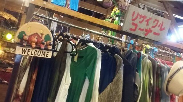服飾リサイクル
