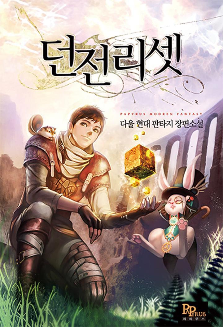 Dungeon Reset manhwa