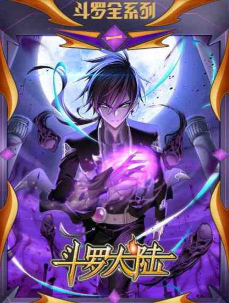 Soul Land cultivation manga