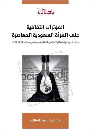 المرأه السعوديه