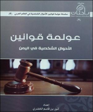 قوانين الاحوال الشخصيه في اليمن