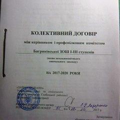 Колективний договір між керівником і профспілковим комітетом