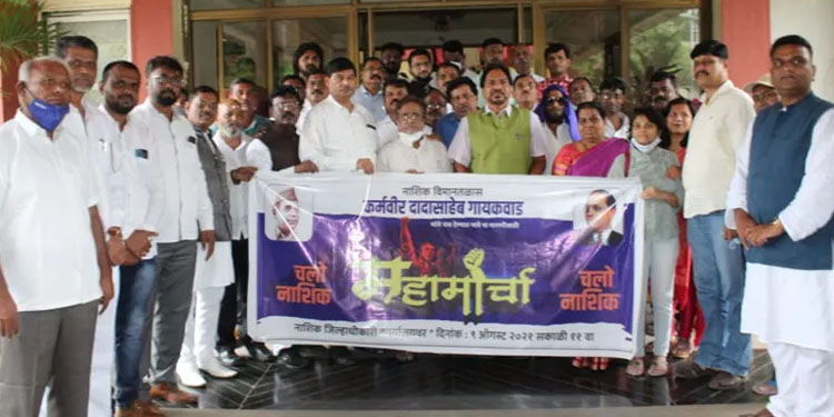 Nashik Ozar Airport Mahamorcha on August 9 for renaming of Nashik Airport A meeting of leaders of all Dalits and party organizations was held in Pune