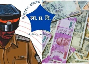 Anti Corruption | Sub-divisional police officer caught in anti-corruption scam in Rs 2 crore bribery case, 10 lakh taken by police; Huge uproar in the state police force