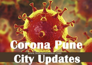 Pune Corona 333 new patients of Corona in Pune city in last 24 hours know other statistics