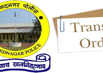 ahmadnagar police transfer major reshuffle in nagar district police force transfer of 46 officers including 9 police inspectors with assistant police inspector and police sub inspector