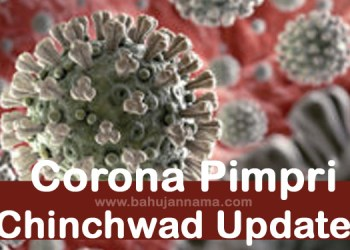 Pimpri Corona 151 new patients of Corona in Pimpri Chinchwad in last 24 hours find out other statistics
