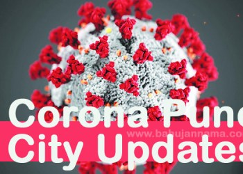 Pune Corona Discharge of 188 patients of Corona in the last 24 hours in Pune city as per other statistics