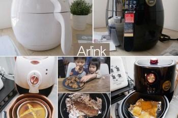 [啾團]  ARLINK免油健康氣炸鍋EC-103/AF-803/EC-350,少了油少負擔.愛吃炸物必買!讓廚房不再油膩膩(這次有開團全新新機)