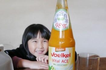 [啾團] 德國Voelkel有機果汁大人小孩都適合!讓身體補充滿滿維生素的好喝果汁(Voelkel有機維他ACE綜合果汁/黑棗汁/ 蘋果原汁)