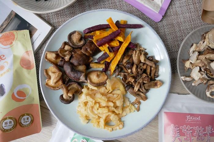 [啾團] 從自然食材而來的K'sGood親好屋健康小點心+我的煮湯神器!加進料理就有濃郁香菇味-鄉菇香黑早冬菇