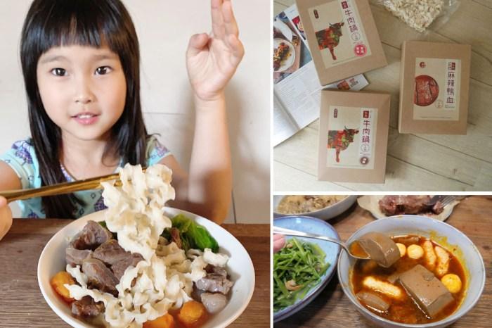 [啾團] 五分鐘超好吃牛肉麵美味上桌,想吃清燉紅燒都有!初心亭私房牛肉鍋、麻辣鴨血及梅桂仙楂