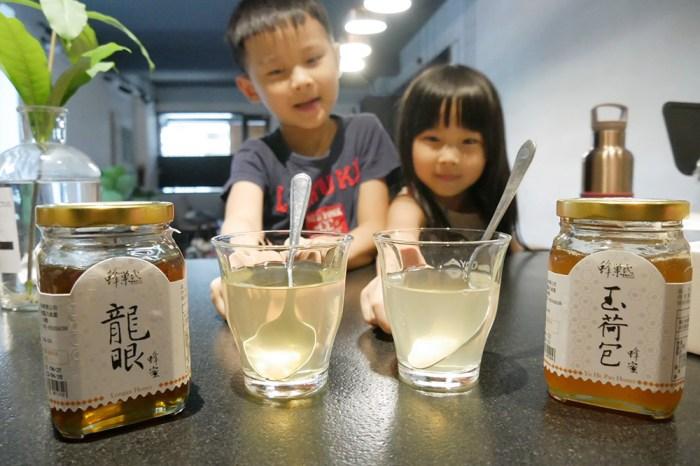 受保護的內容: [啾團] 蜂巢氏-高雄市國產龍眼蜂蜜評鑑頭等獎蜂蜜/蜂蜜醋/蜂蜜牛軋糖,自然香甜嚴選驗證的好滋味