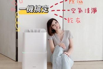 [啾團] 日本IRIS PM2.5空氣清淨除濕機IJC-H120台灣限定版,雙機一體!除溼力超強的除溼機(12公升/日的強大除溼能力)