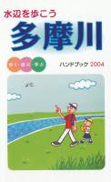 水辺を歩こう 多摩川 ハンドブック2004