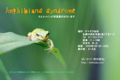 Amphibians Syndrome