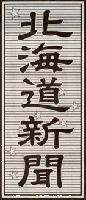 ヘビの人:北海道新聞
