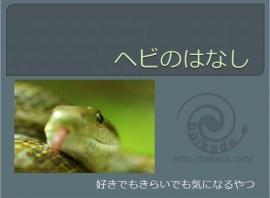 ヘビのはなし