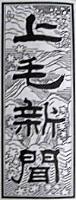 徳田さんが写真展:上毛新聞