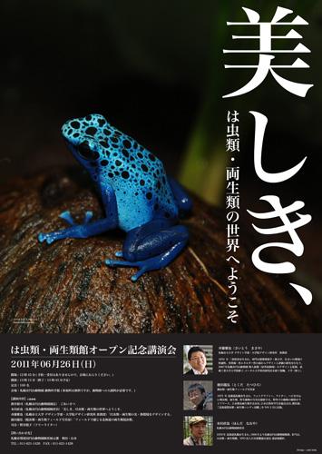 フィールドで感じる北海道の両生類爬虫類