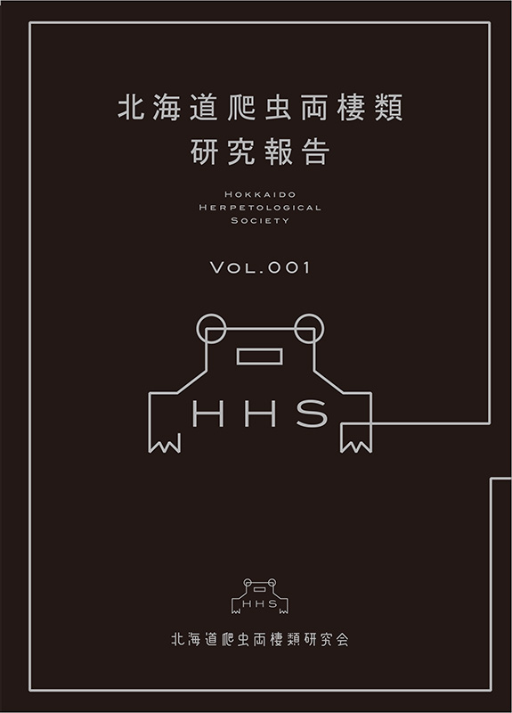 北海道爬虫両棲類研究報告 Vol.001