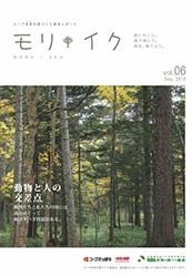 モリ・イク vol.6