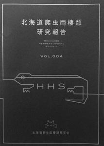 北海道爬虫両棲類研究報告 Vol.004
