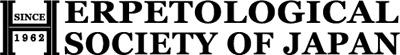 日本爬虫両棲類学会のサイト