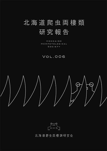 北海道爬虫両棲類研究報告 Vol.006