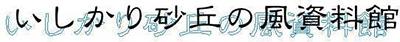ウミベオロジ―/石狩海辺学2019 ~海辺・ウミヘビ・龍神様~