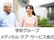 愛の家グループホーム郡山日和田 ケアマネジャー正社員 ケアマネジャー